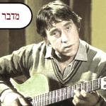 Владимир Высоцкий говорит на иврите