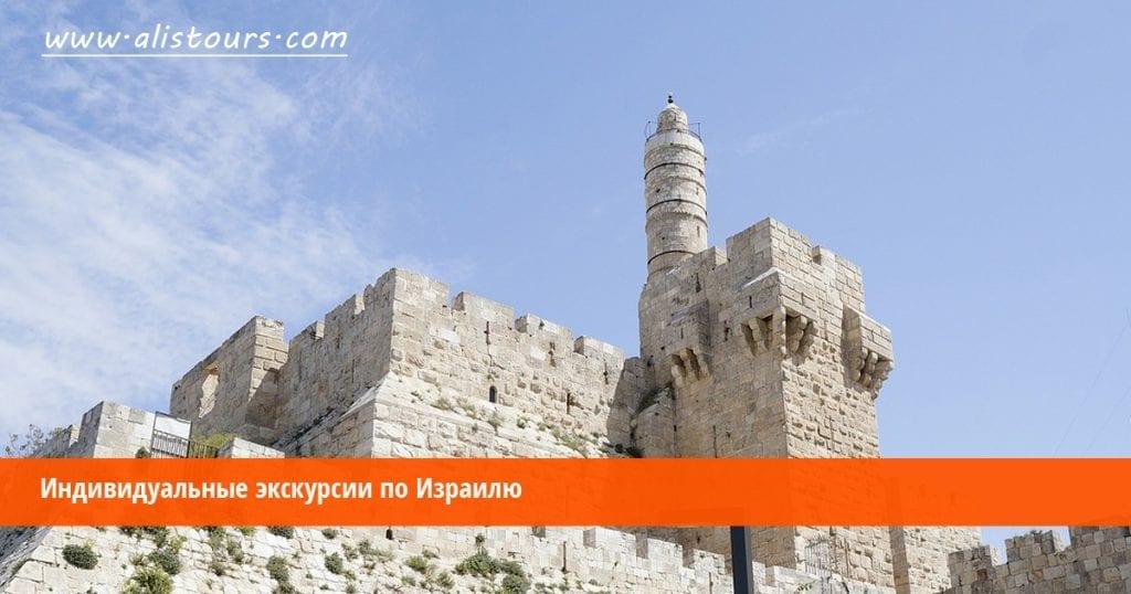 Индивидуальные экскурсии по Израилю