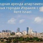 Выгодная аренда апартаментов в различных городах Израиля с компанией Rent Israel