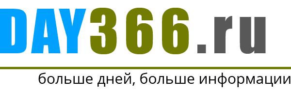 DAY366: больше информации
