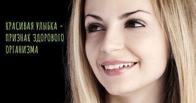 Красивая улыбка - признак здорового организма