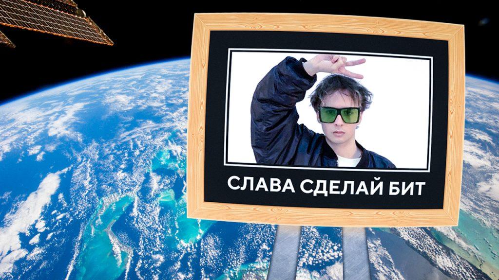 Slava Marlow полетит в космос